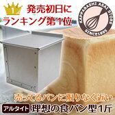 発売初日にランキング第1位★浅井商店オリジナル開発★売ってる食パンに限りなく近い理想の食パン型1斤