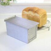 ★浅井商店オリジナル★形のいい山食のためのアルタイト新食パン型 1.5斤【ppp】