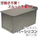 アルタイトスーパーシリコン食パン型 勾配のない2斤 フタ付 【ppp】