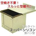アルタイトスーパーシリコン食パン型 キューブ 60 【ppp】