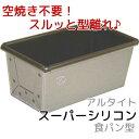 アルタイトスーパーシリコン食パン型 NEWミニ 【ppp】