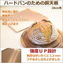 ハードパンのための銅天板 280X280XH10mm t=1.2mm 【ddd】