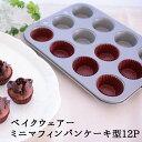 ベイクウェアー ミニマフィンパンケーキ型12Pバレンタインチ...