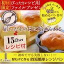 【初回限定 特典付き!】浅井商店 パン教室 ゼロから始めるパン作りLesson1初めてでも失敗しない 初めてのパン作りセット レシピ付