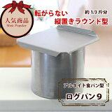 アルタイト食パン型 ログパン9 【ppp】