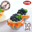 【まとめてお得!】日本製 ブリキ ブリオッシュ型 10個組