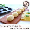 【あわせてお得!】シリコン加工レモン型天板6P+レモンケーキ袋 黄ラミ 100枚入