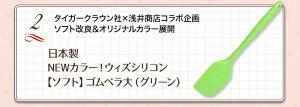 【あわせてお得!】浅井商店オリジナル 人気のトール