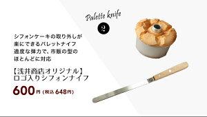 【あせてお得!】浅井商店オリジナル 人気のトールシ