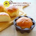 【初回限定 特典付き!】浅井商店 パン教室 ゼロから始めるパン作りLesson1初めてでも失敗しない 初めてのパン作りセット レシピ付 捏ねずに作る時短簡単レンジパン