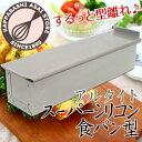 アルタイトスーパーシリコン食パン型 ミニスティック 【ppp】