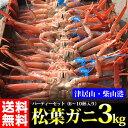 【送料無料!】【松葉ガニ】訳あり松葉ガニパーティーパック3k...