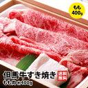 但馬牛【極上品】すき焼き肉