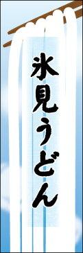 のぼり旗『氷見うどん 03』