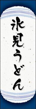 のぼり旗『氷見うどん 04』