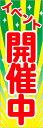 のぼり旗『イベント開催中 03』