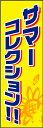 のぼり旗『サマーコレクション 01』
