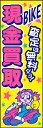 のぼり旗『バイク買取 02』