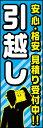 のぼり旗『引越し 01』