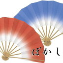 楽天踊り祭りの浅草日本製 舞扇子 ぼかし 舞踊 扇子 踊り 日舞 せんす よさこい 扇 【お取り寄せ商品 メール便で4点まで 送料無料 】