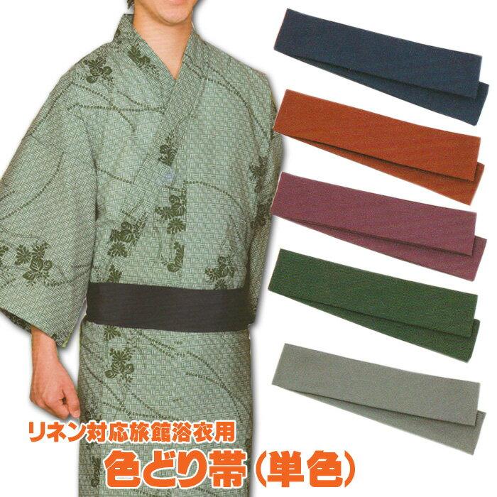 【お取り寄せ商品】 リネン対応旅館浴衣用!色どり帯(単色)(りょかん ゆかた おび)