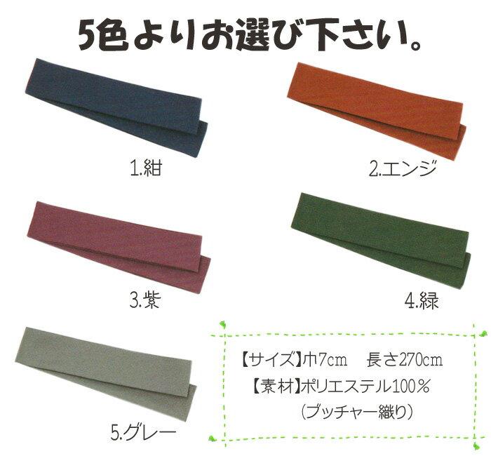 リネン対応 旅館浴衣 用 色どり帯(単色) り...の紹介画像2