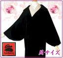【送料無料】国内最高級ともいわれるアゲハラベルベットの黒のヘチマ衿のベルベットコートです。【タイムセール!】高級ベルベットロングコートAGEHARA≪M寸≫