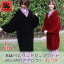 年越しセール 超特価高級 ベルベット ロングコート AGEHARA L寸 きもの 防寒 着物 アゲハラ 和装 黒