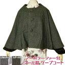 【 Rakuten Fashion THE SALE 】 ウール混 ノーカラー ファー付 ケープ コート 無地 ドット 着物コート 防寒 ポンチョ 【あす楽対応】