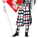 ショッピングすだれ たっつけ袴 (s8715)送料無料 はかま ちゃんちゃんこ 帽子 玉すだれ 舞台 ステージ 衣装 着物 きもの 日舞 日本舞踊 新舞踊 踊り 大道芸 時代劇 舞台 演劇 【お取り寄せ商品】