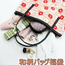 福袋 和柄 バッグ 和雑貨 選べる カバン 8柄 トートバッグ 足袋 半衿 和小物 和装 和装バッグ