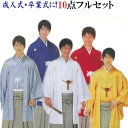 [free shipping] for a coming-of-age ceremony! After all the gorgeous kimono figure of ten points of crested kimono & hakama full set men is absolutely more advantageous than a this rental