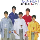 [free shipping] for a coming-of-age ceremony! After all the gorgeous kimono figure of three points of crested kimono & hakama set men be elaborate