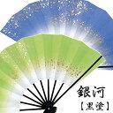 5色からお選びください。舞扇子【銀河・黒塗】c10010-14