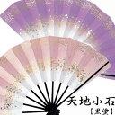 6色からお選びください。舞扇子【天地小石・黒塗】c10024-30