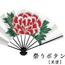 ピンクもあります。舞扇子【祭りぼたん・黒塗】c10038