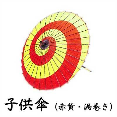 子供用 子供傘 赤黄 渦巻き (s3309) 踊り 小道具 渦巻 日舞 日本舞踊 おどり 歌舞伎 お子様 こども 【お取り寄せ商品】