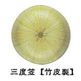 三度笠≪竹皮製・丸輪付≫(z路A818)(踊り 日舞 日本舞踊 小道具 新舞踊 舞踊 股旅)