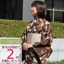 着物セット ブランド着物 福袋 袷着物 おためし 2点セット ( RK R・K キクチ きもの セット レディース 女性 レトロ 帯 激安 )
