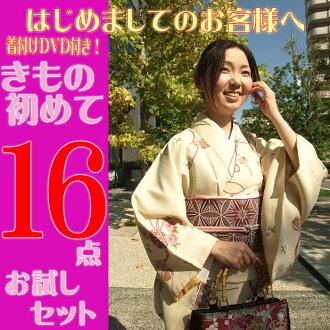 Kimono for the first time 16-piece sample set ( first kimono )