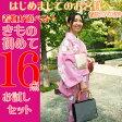 【タイムセール中♪】【送料無料!】華やかタイプきもの初めて16点おためしセット≪M・L≫(洗える 着物 セット レディース デビュー kimono 袷 激安 女性 レトロ 帯 はじめて 福袋)