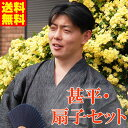 [Father's Day gift free shipping] 甚平, high-quality folding fan set ≪ M 寸 L 寸 LL 寸 ≫( gentleman yukata work clothes present)