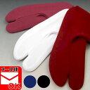 日本製 カラー ソックス 足袋 ストレッチ足袋 カジュアル たび カジュアル足袋 カラー足袋 【2点までメール便可】