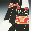 手拭い 黒 招き猫 手ぬぐい てぬぐい ネコ ねこ 【メール便で2点まで 送料無料 】