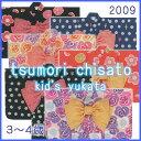 キッズ人気ブランド♪今年のゆかたはコレで決まり!【お取り寄せ】【早期予約特典10%OFF!】09 tsumori chisato kid's yukata(3?4歳・100cm)