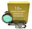 """<span class=""""title"""">10周年記念 E5系はやぶさ 懐中時計 予約受付中【発売日2021.6.12予定】【送料無料】 【限定生産500個のみ】シリアルナンバープレート付き【JR東日本商品化許諾済】をご紹介します。</span>"""
