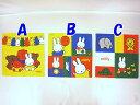【メール便OK!】ミッフィーハンカチ(全3種)【楽ギフ_包装】05P10Jan15