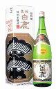 超特選 黒松白鹿 特別本醸造 1.8L (化粧箱入)