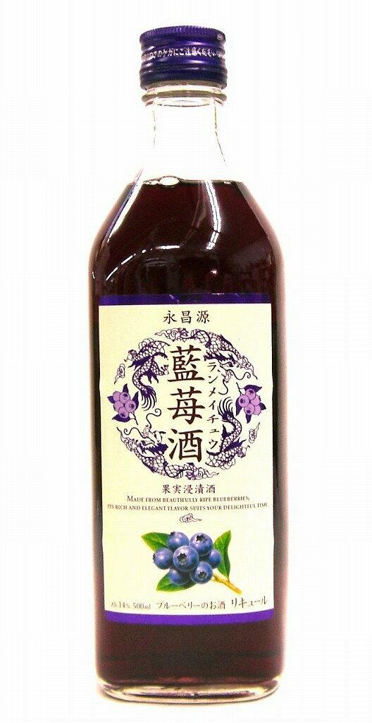 永昌源 ブルーベリーのお酒 果実浸漬酒 藍苺酒(ランメイチュウ) 500ml