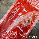 【送料無料】日本(国産)の紅茶。和紅茶ティーパック3g×15P渋みが少ないまろやかな紅茶。ティーパック